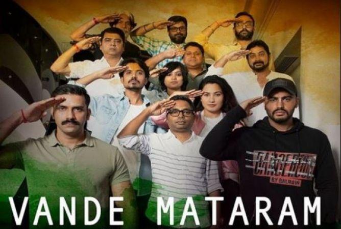 IMW Song : अर्जुन की फिल्म का 'वंदे मातरम' गाना हुआ रिलीज़