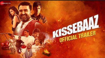 Kissebaaz Trailer : एक बार फिर मज़ेदार रोल में दिखाई देने वाले हैं पंकज त्रिपाठी
