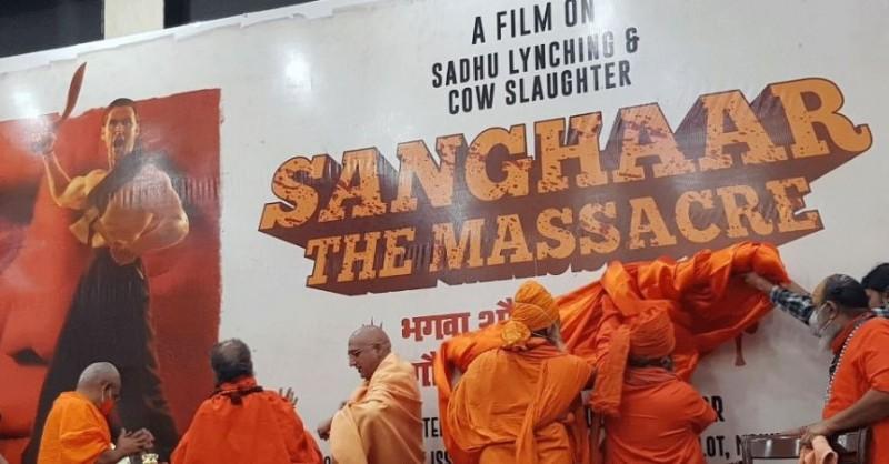 'पालघर संत हत्याकांड' पर बन रही फिल्म, दिल्ली में साजिश बेनकाब करने का दावा