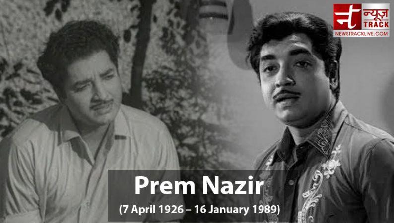 मलयालम सिनेमा का सबसे बड़ा नाम थे प्रेम नजीर, 610 फिल्मों में किया था अभिनय