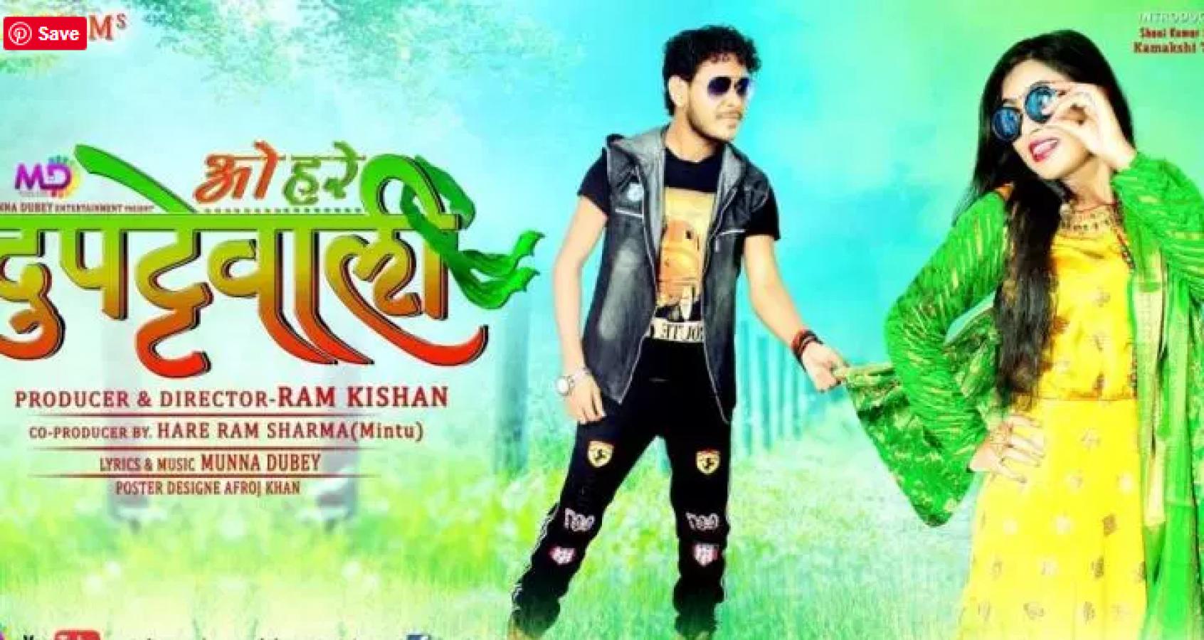 भोजपुरी फिल्म 'ओ हरे दुपट्टेवाली' का फर्स्ट लुक आया सामने, शूटिंग हुई शुरू