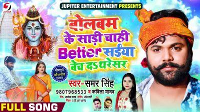Bhojpuri song 'Bolbam Ke Sari Chahi' turns superhit, found so many views on YouTube!