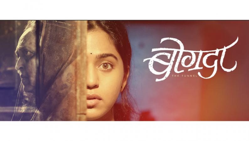 Bogda: पोस्टर में अपनी मंजिल की तरफ निहारते नजर आईं दो अभिनेत्रियां