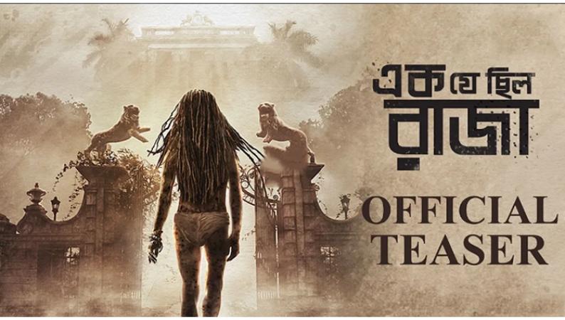 आपने देखा बंगाली फिल्म Ek Je Chhilo Raja का धमाकेदार टीजर