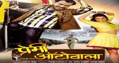 Poster of Bhojpuri star 'Pramod Premi's upcoming film 'Autowala Premi' released
