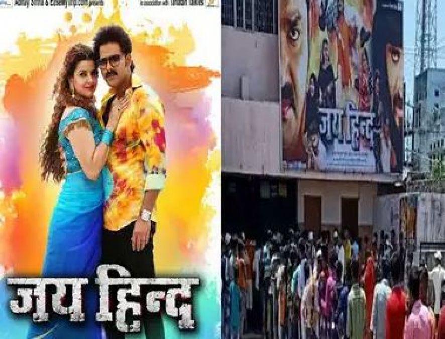भोजपुरी फिल्म 'जय हिन्द' की दीवानगी फैंस के सर चढ़कर बोल रही है, सिनेमाघरों के बाहर है ऐसा हाल