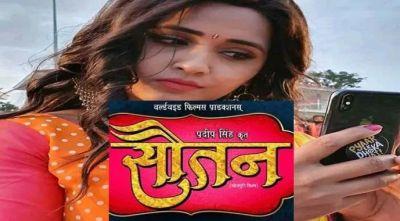 भोजपुरी स्टार प्रदीप पाण्डेय चिंटू इस फैमिली ड्रामा फिल्म की जल्द शूटिंग करेंगे शुरू