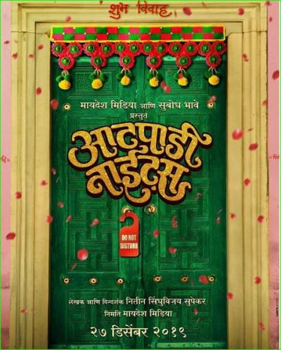 First poster of 'Aatpadi Nights' released