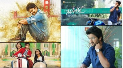 NANI has started his career with this film, now he became great artist