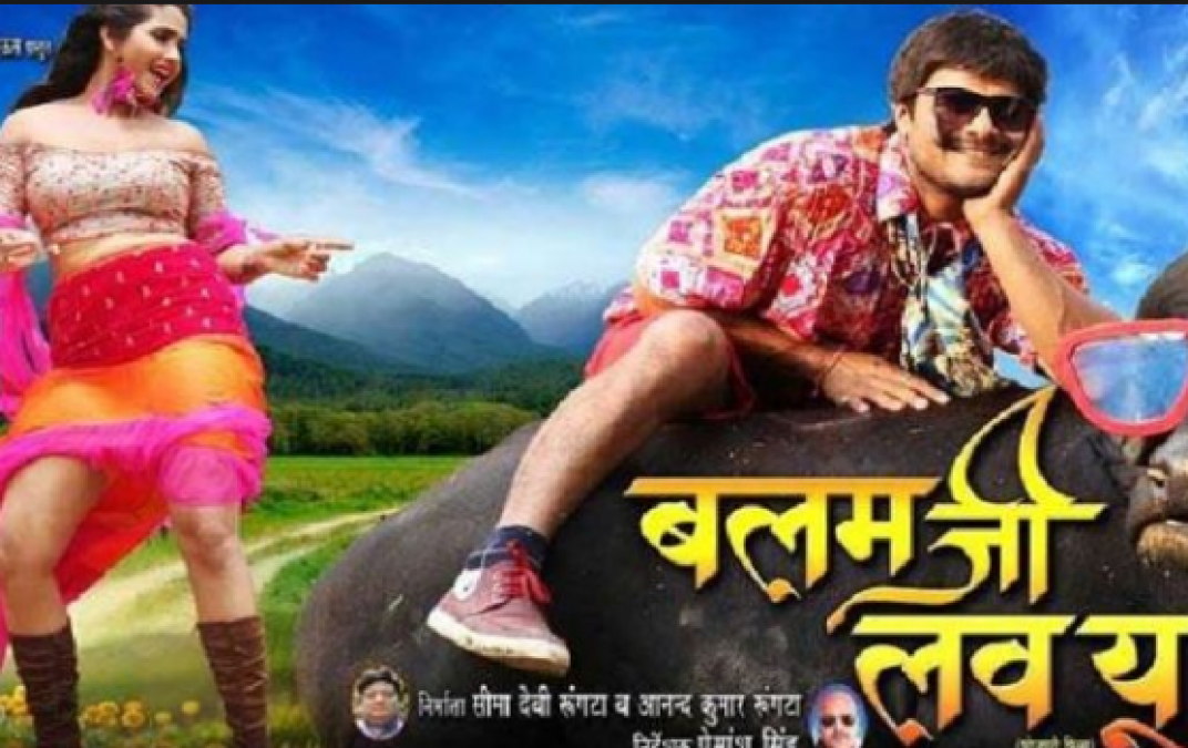 'Balam Ji I Love You' Released On YouTube, These Popular Bhojpuri Artists Have Worked!