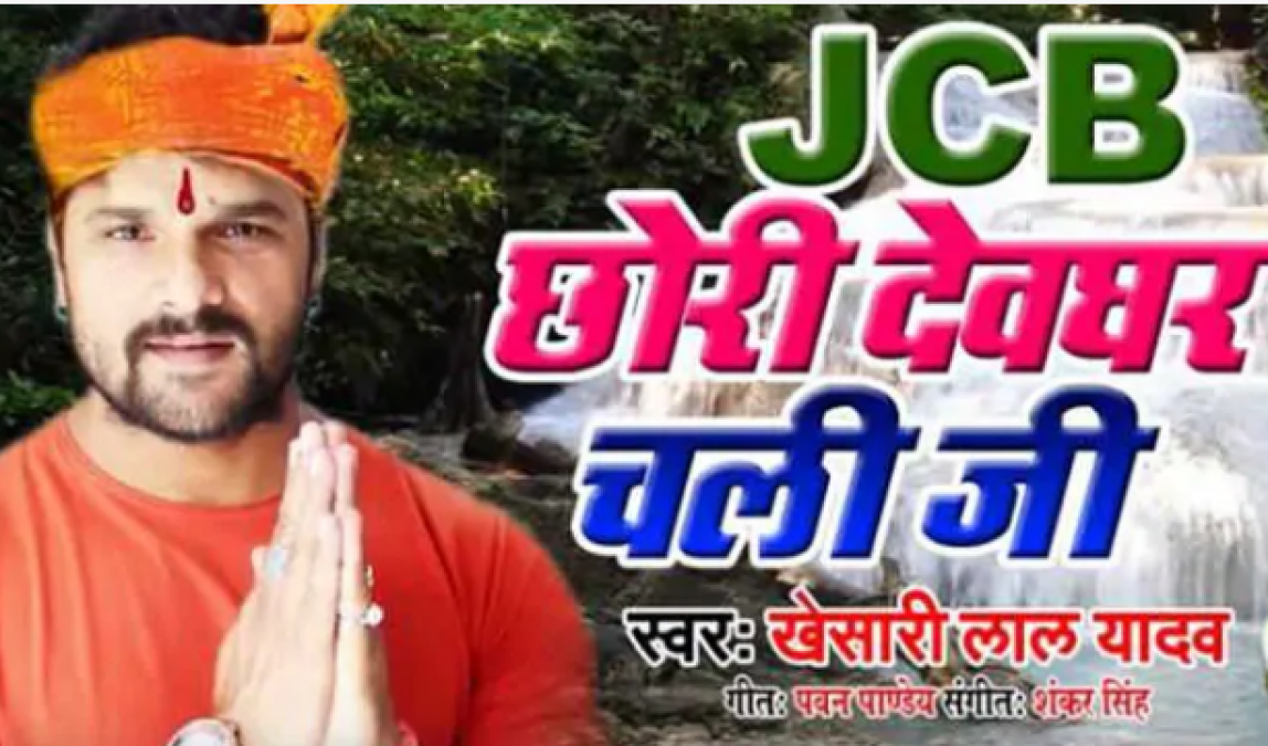 Khesari Lal Yadav's new song 'JCB Chori Deoghar Chala Ji' goes viral, watch it here