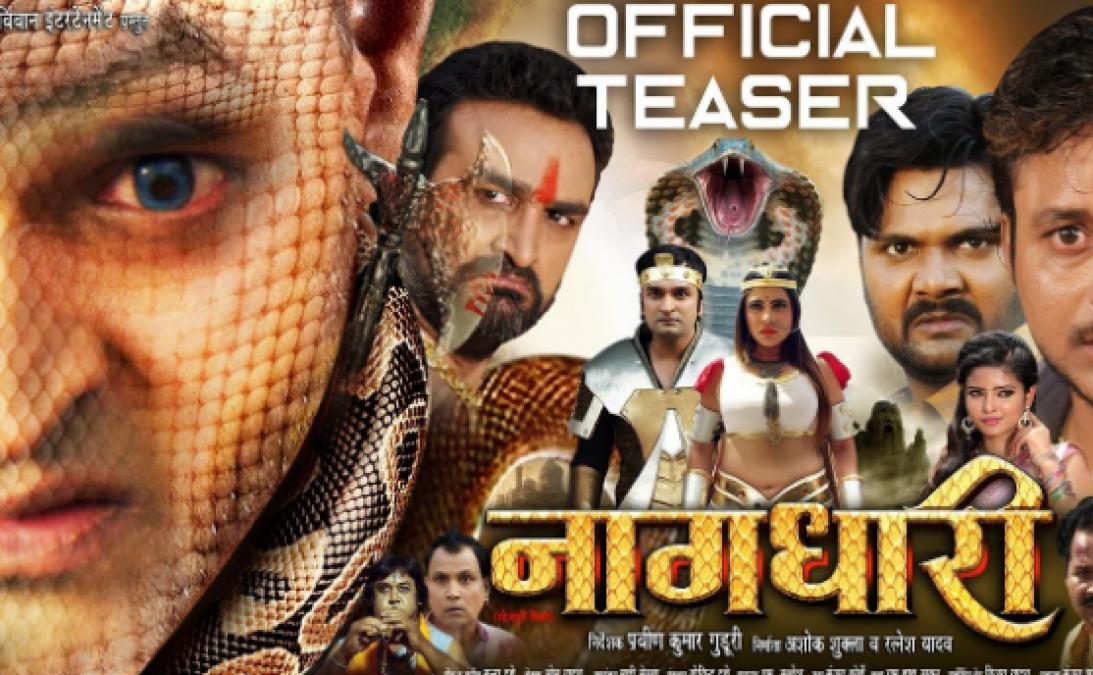 भोजपुरी फिल्म 'नागधारी' का फर्स्ट लुक आया सामने, ये है पूरी कास्ट