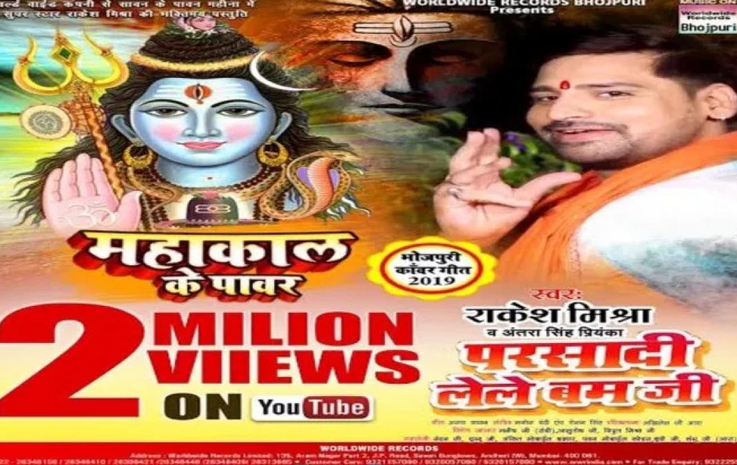 भोजपुरी चॉकलेटी स्टार 'राकेश मिश्रा' के इस गाने को मिले 2 मिलियन व्यू