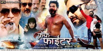 भोजपुरी सिनेमा में आया बवाल, क्रैक फाइटर का नया पोस्टर कर रहा नि:शब्द