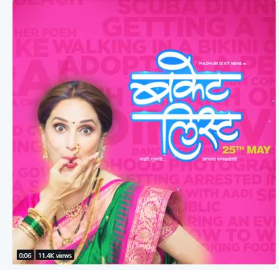 माधुरी दीक्षित ने शेयर की अपनी मराठी फिल्म के ट्रेलर की डेट