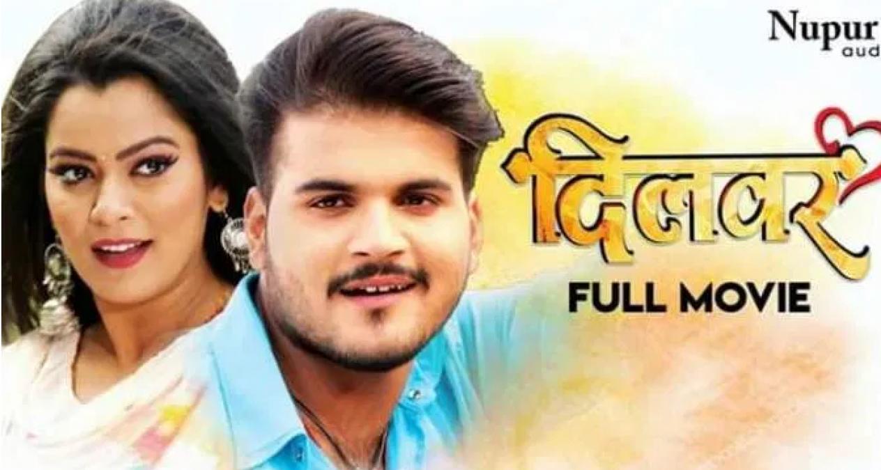 भोजपुरी फिल्म दिलवर ने इंटरनेट पर मचाया तहलका, मिले इतने व्यू