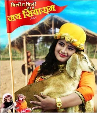 मिली त मिली ना त जय सियाराम, पोस्टर ने खोल दिए फिल्म के कई राज