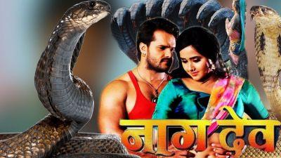 रिलीज हुई खेसारी-काजल की 'नागदेव', दर्शकों को रिकॉर्डतोड़ कमाई की उम्मीद