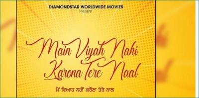 Sonam Bajwa to start shooting for film 'Main Viah Nahi Karona Tere Naal'