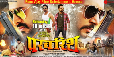Bhojpuri film Parvarish hits theaters today