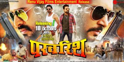आज भोजपुरी फिल्म परवरिश सिनेमाघरों मे होगी रिलीज, दर्शकों में दिखी जबरदस्त बेकरारी