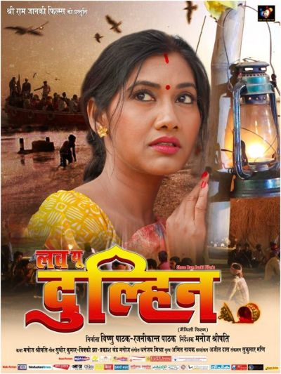 Love you Dulhin: It was a big day for Maithili language film, records history!