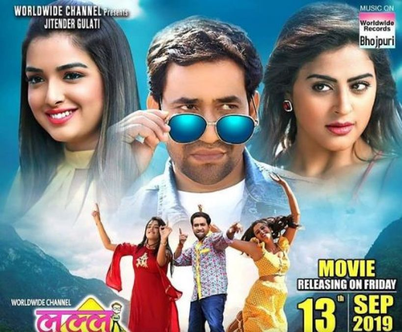 Much awaited Bhojpuri film 'Lallu Ki Laila' to release on this date
