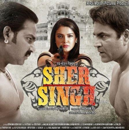 पवन सिंह के सामने बंदूक थामे नजर आई आम्रपाली, शेर सिंह का दूसरा पोस्टर वायरल
