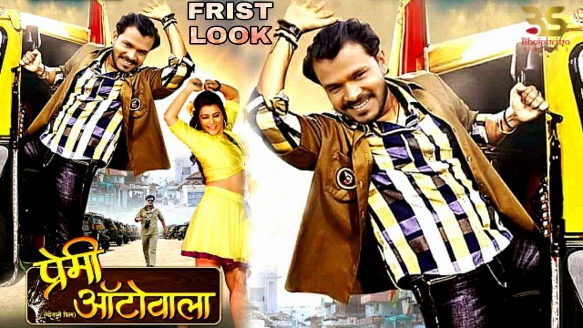 भोजपुरी फिल्म 'प्रेमी ऑटोवाला' का ट्रेलर आया सामने, फैंस ने किया वायरल