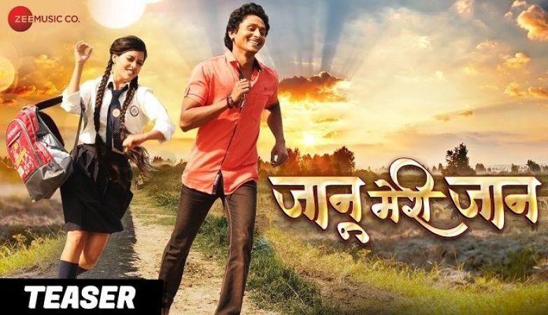 भोजपुरी सिनेमा पर चढ़ा रोमांस का जादू, 'जानू मेरी जान' का टीजर रिलीज
