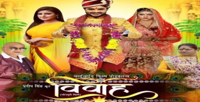 Bhojpuri film 'Vivah' to be a family entertainer, trailer gets an amazing response!
