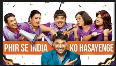 This actor of Kapil Sharma's show accused of defrauding millions, FIR lodged!