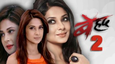 Beyhadh2: Jennifer Winget will now be replaced by this actress of Naagin 3!