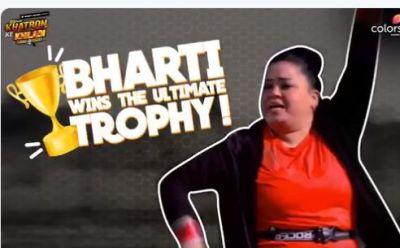 Video : भारती को मिली 'खतरों के खिलाड़ी' की ट्रॉफी, देखकर हैरान रह गये सभी
