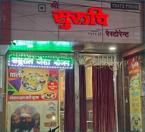 इस रेस्टोरेंट में मिलता है 'ससुराल जैसा भोजन', आपने खाया क्या?