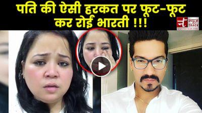 Video : पति ने मार-मारकर की भारती की ऐसी हालत, फूट-फूटकर रोने लगीं