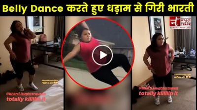 Video: बेली डांस करते-करते धड़ाम से गिर गईं भारती