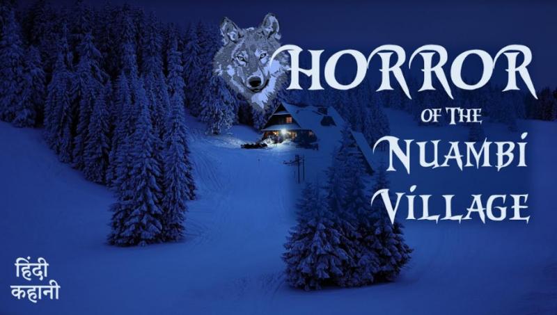 हॉरर ऑफ नुआंबी विलेज: अंटार्कटिका के बर्फानी मंज़र में रहस्य से भरी कहानी, कहानीकार सुधांशु राय की ज़ुबानी