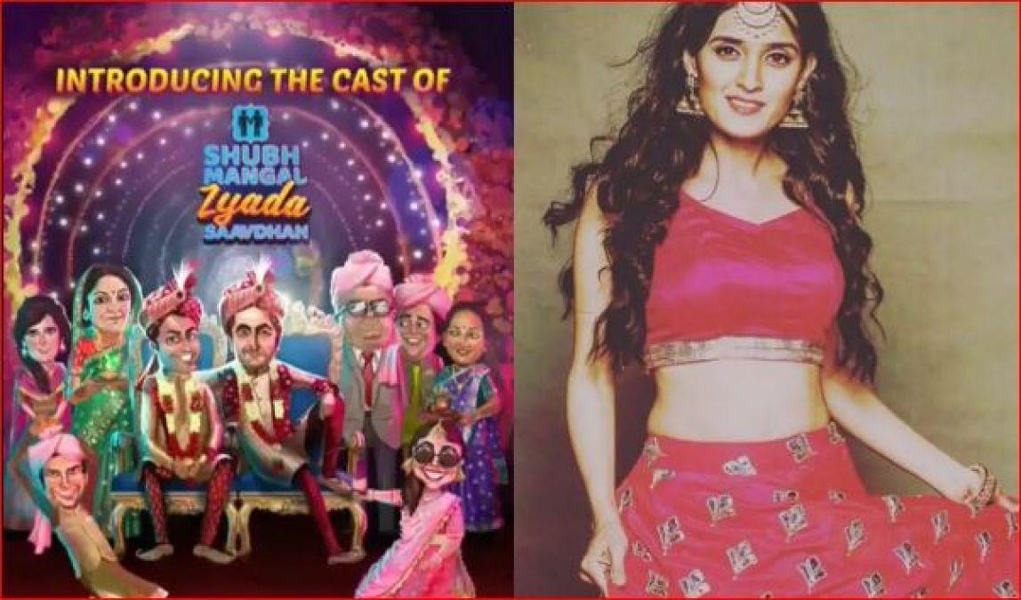 Yeh Rishta Kya Kehlata Hai: This actress to work in Ayushmann Khurrana's film