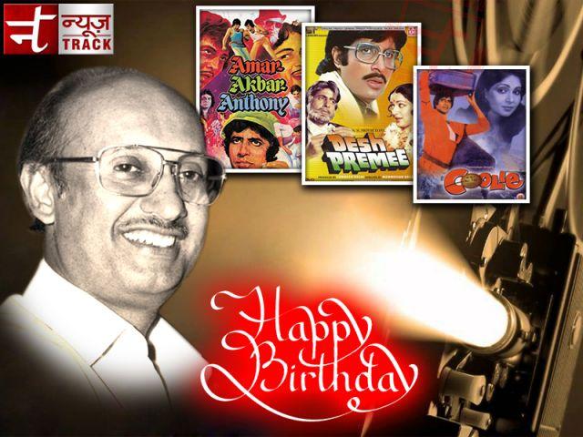 जन्मदिन विशेष : बॉलीवुड के दिग्गज निर्देशक थे मनमोहन देसाई