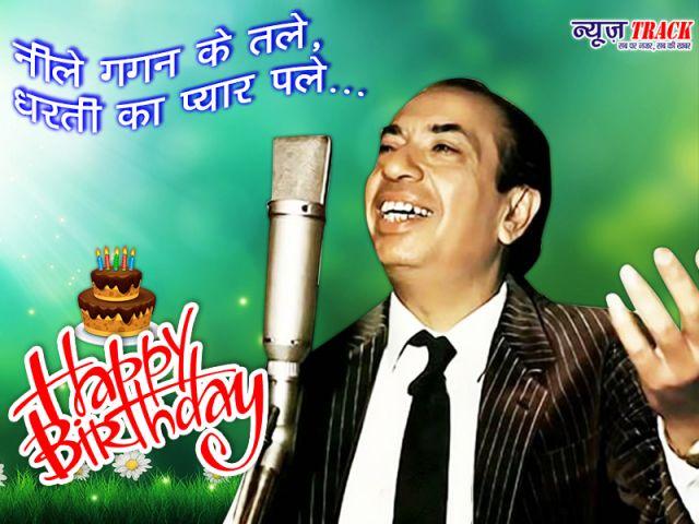 जन्मदिन विशेष : देशभक्ति के गीतों से महेंद्र ने बनाई एक अलग पहचान