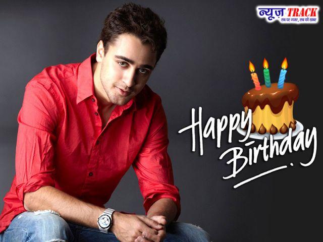 Birthday Special : बॉलीवुड एक्टर इमरान खान को जन्मदिन की बधाई