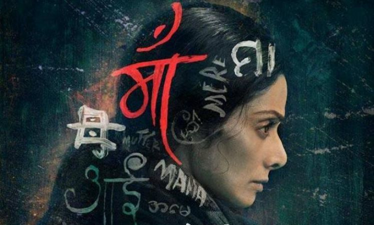 65th National Film Awards: Best Actor female Award to 'Chandani'