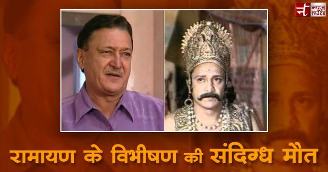 नहीं रहें 'रामायण' के विभीषण, पटरी पर मिली लाश