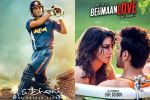 Sunny Leone's 'Beiiman Love' will not release with 'M.S. Dhoni: The Untold Story'