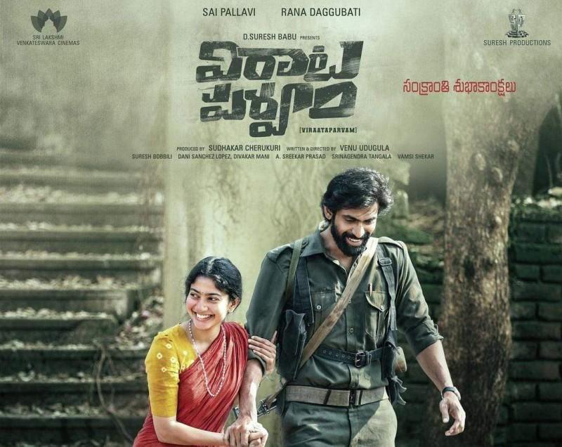 राणा दग्गुबाती और साईं पल्लवी की आने वाली फिल्म विराट परवाम मेकर्स ने इस पोस्टर को किया रिलीज़