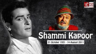 Death Anniversary : Best movies of Shammi Kapoor that will make you go Yahoo