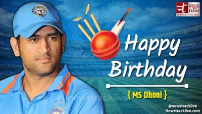 Birthday Special: if you are Dhoni's fan then you must know these facts about him
