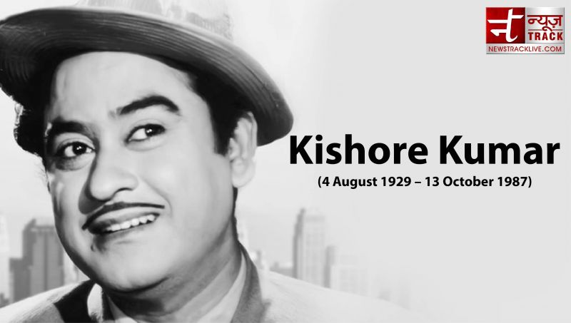 Death Anniversary: Interesting facts about amazing singer-actor Kishore Kumar