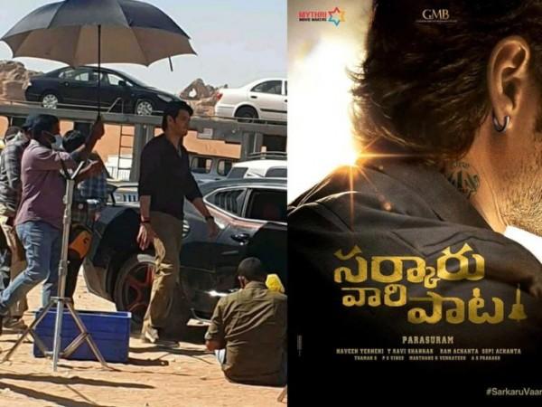 क्रू मेंबर्स के कोरोना पॉजिटिव होने के बाद रुकी महेश बाबू की फिल्म की शूटिंग
